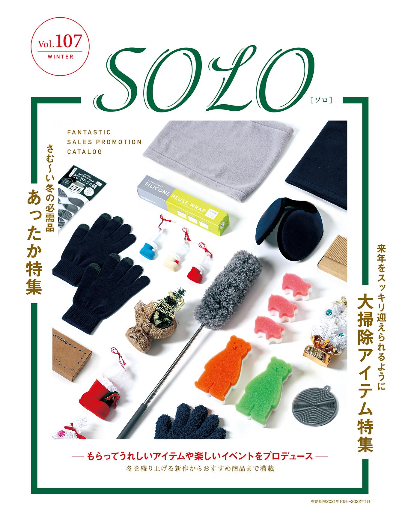 SOLO107